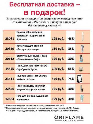 Бесплатная доставка в каталоге №9 2012 г.