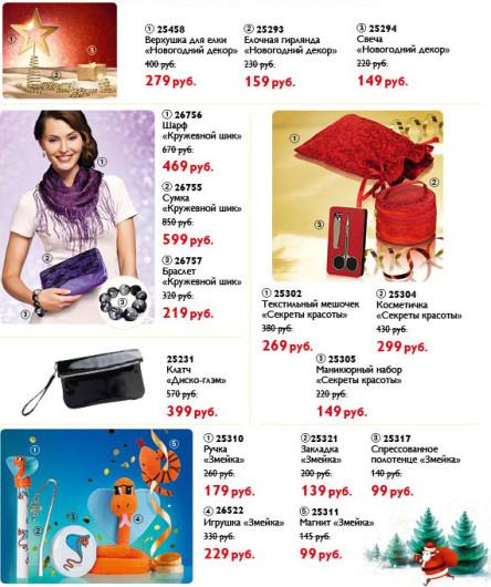 20-31_week2012_page01
