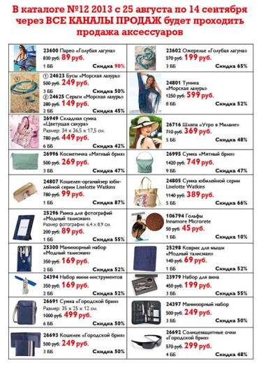 Распродажа 25.08.13-14.09.13