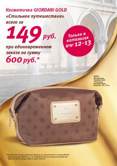 Косметичка Giordani Gold всего за 149 руб.!