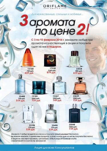 3-aromata-po-cene-2-info
