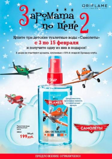 3-aromata-samolyoty-po-cene-2-info