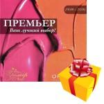 Premer-Gift