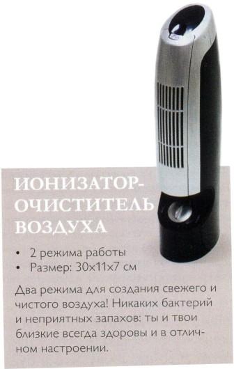 Комфорт Без Хлопот Ионизатор-очиститель воздуха