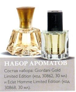 KomfortBezXlopot_parfums