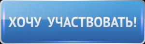 images_кнопка-хочу-участвовать-300x91